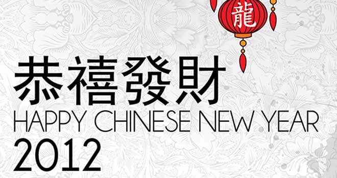 Happy Chinese New Year 2012, ~kodomodo