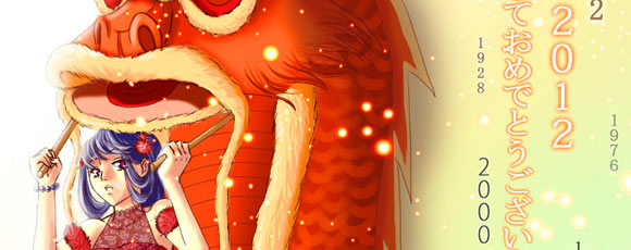2012 Chinese New Year Wallpapers And Artworks